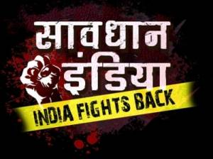 savdhaan india anthem lyrics